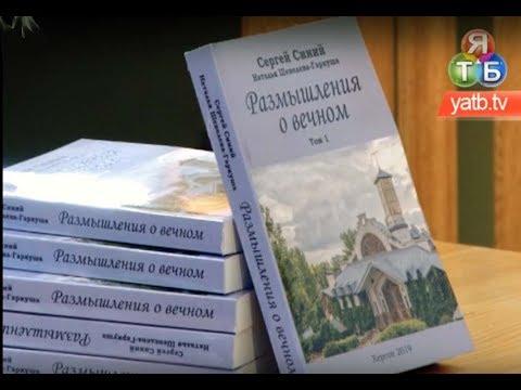 yatbTV: Презентація книги