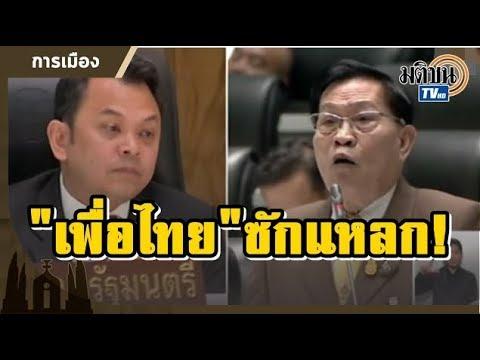 """""""เพื่อไทย"""" ซักแหลก """"ณัฏฐพล"""" รมว.ศึกษาธิการ ปัญหายุบ-ควบรวมโรงเรียนขนาดเล็ก : Matichon TV"""