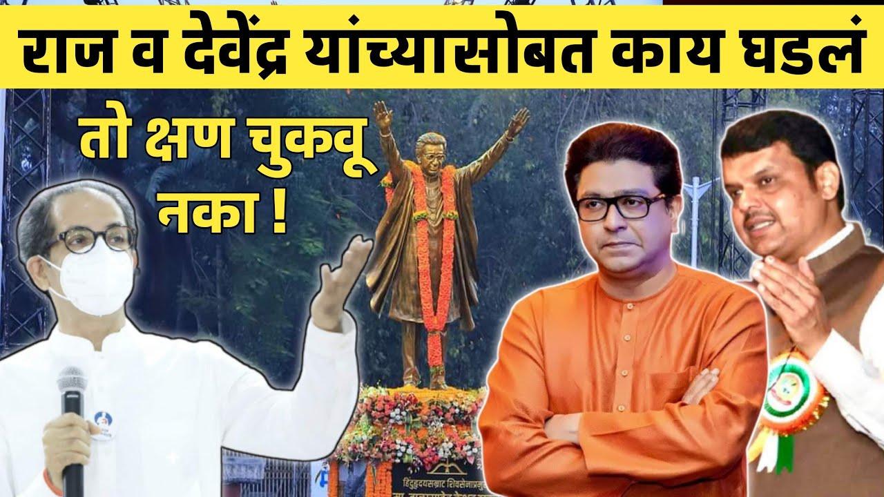 त्या दिवशी घडलं काय Balasaheb Thackeray Statue Inauguration | Raj Thackeray Uddhav Thackeray