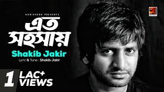 Eto Shohoshay |  By Shakib Jakir | Official Music Video