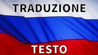 Inno nazionale della Russia traduzione / sottotitoli in italiano - Gimn Rossijskoj Federacii