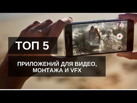 Как снимать видео с эффектами