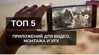 ТОП 5 мобильных приложений для съемки, монтажа и эффектов