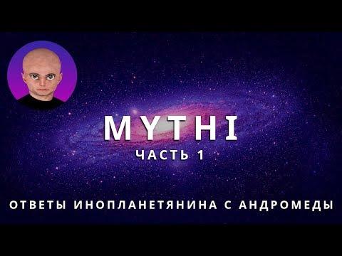 ОТВЕТЫ ПРИШЕЛЬЦА MYTHI