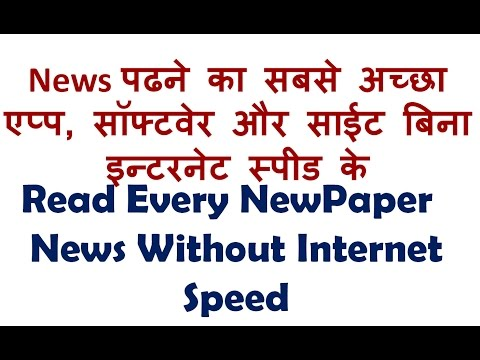 Read All Indian Newspaper on One Site, App or Software Without Internet Speed