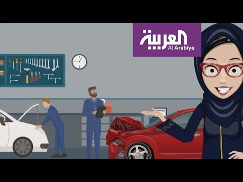 سيارة نورة : لو وقع حادث، كيف احصل على التعويض من التأمين؟  - نشر قبل 1 ساعة
