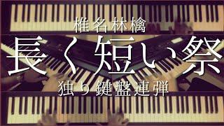 【ひとりピアノ連弾】長く短い祭/椎名林檎 フル thumbnail