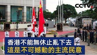 香港不能无休止乱下去! | CCTV