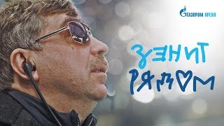 """«""""Зенит"""" рядом»: история Алексея Колосова"""
