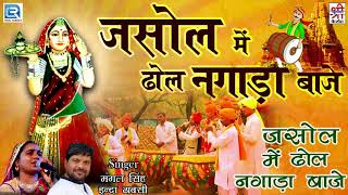 Majisa DJ Remix Song - Jasol Mein Dhol Nagada Baje | FULL Audio | Mangal Singh | RDC Rajasthani Song