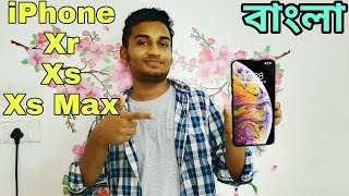 iPhone XR - Xs - Xs Max Bangla Overview | Launch Date | Price | NKS