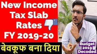 New Income Tax Slab Rates FY 2019-20 | बेवकूफ बना दिया | Budget 2019 Decoded |Income Tax Calculation