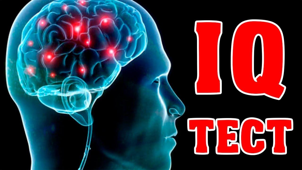 ТЕСТ НА IQ ПРИ ПОМОЩИ 10 ФОТО - YouTube