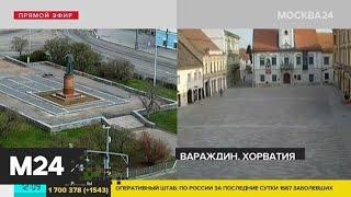 Города мира опустели из-за коронавируса - Москва 24