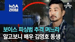 보이스 피싱범 추격 며느리…알고보니 배우 김영호 동생 | 뉴스A 라이브