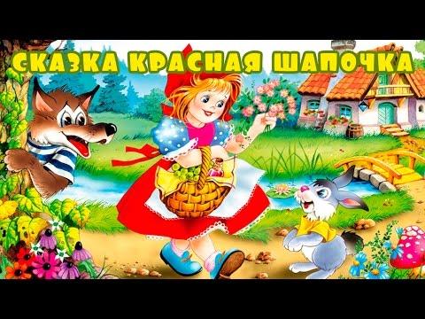 Сказка Красная шапочка    Аудиосказки Шарля Перро