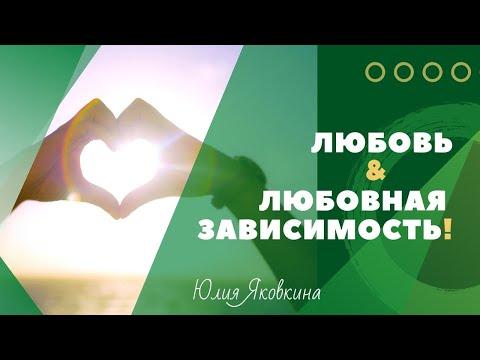 Любовная зависимость и любовь: в чем разница? Как побороть любовную зависимость? Что такое любовь?