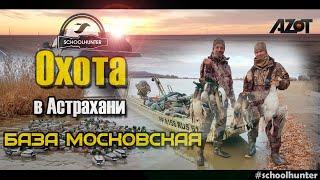 охота в Астрахани, база Московская ноябрь 2018