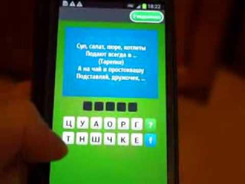 100 загадок! - игра для Android