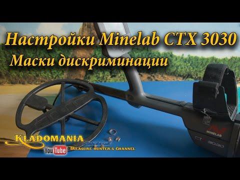 Настойки Minelab CTX 3030 - Маски дискриминации