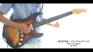 [cover] 相対性理論 / ミス・パラレルワールド (part of Nagai) [高校生 ギター]