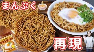 【朝ドラ再現】まんぷくラーメン風 インスタント麺の作り方/チキンラーメン【kattyanneru】