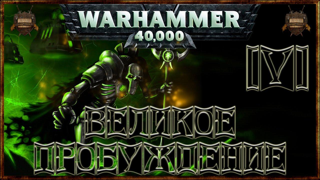 Warhammer 40000 5 Некроны Великое Пробуждение You