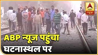 अमृतसर ट्रेन दुर्घटना: हादसे वाली जगह से ABP न्यूज की ग्राउंड रिपोर्ट   ABP News Hindi