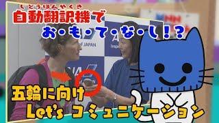 「お・も・て・な・し」自動翻訳機でマナー研修!【マスクにゃんニュース】