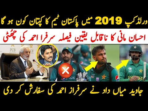 World Cup 2019 | Pakistan Team Captain For World Cup 2019 - Ihsan Maani Announce Captain Fro WC2019