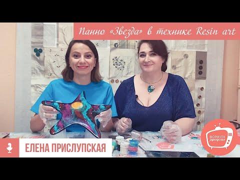 Елена Прислупская: МАСТЕР-КЛАСС панно «Звезда» в технике Resin art