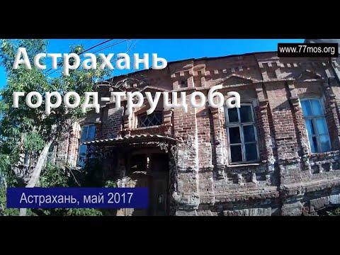 Реновация для России. Астрахань - город-трущоба.