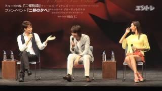 2013年7月18日(木)から上演されるミュージカル「二都物語」のファンイベ...