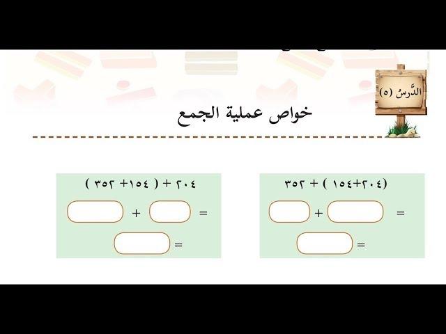 درس خواص عملية الجمع  + حل التدريبات| الصف الثاني|  الرياضيات| الدرس الخامس