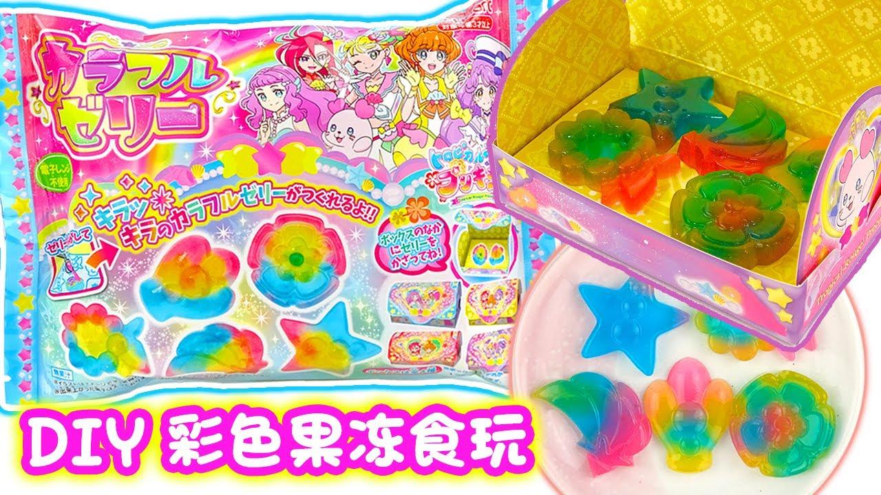 創意食玩DIY,熱帶盛裝光之美少女寶盒果凍食玩 トロピカルジュ!プリキュアカラフルゼリー Tropical Rouge! Precure colorful jelly
