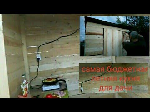 Летняя кухня для дачи своими руками фото