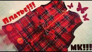 Мастер класс - стильное платье для девочки!!! Sewing tutorial  DIY(Мой блог о шитье, моде и стиле: http://www.sewingportal.com.ua/ Страничка ВК: https://vk.com/msyulianasew Страничка о шитье и стиле: https://v..., 2014-10-17T20:49:13.000Z)