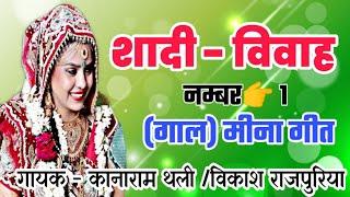 दर्द भरे मीना गीत || °°°शादी - विवाह की सबसे ख़तरनाक (गाल) मीना गीत°°°°°° || #Kanaram#VikashRajpuri