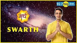 Arth with Saurabh Raaj Jain | Swarth (Interest)