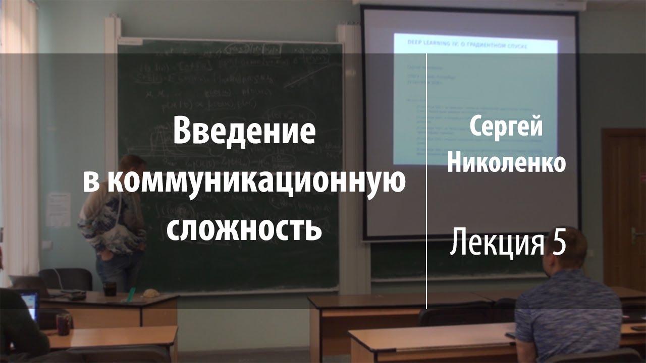 Лекция 5 | Введение в коммуникационную сложность | Сергей Николенко