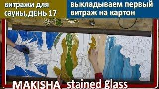Витражи для сауны ДЕНЬ 17 Витраж ТИФФАНИ своими руками. Making stained glass windows DAY 17. MAKISHA