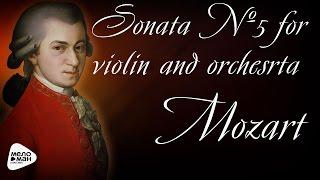 Вольфганг Амадей Моцарт Концерт 5 для скрипки с оркестром