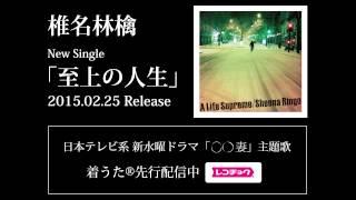 椎名林檎 - 『至上の人生』(楽曲試聴Short Ver.) thumbnail