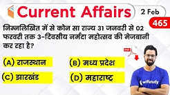 5:00 AM - Current Affairs Quiz 2020 by Bhunesh Sir | 2 February 2020 | Current Affairs Today
