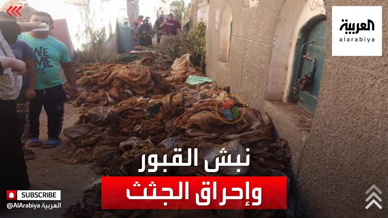 مشاهد مرعبة لمصري يخرج الجثث من القبور ويحرقها  - نشر قبل 42 دقيقة