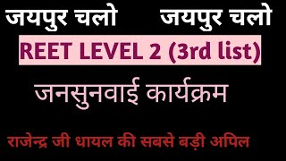 Reet level 2 level 1 3rd waiting list latest news  राजेंदर जी धायल सर कि सबसे बड़ी अपील