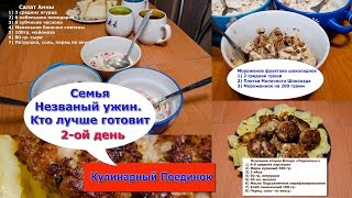 Незваный ужин. Кулинарный поединок. Моя семья Второй день. Кулинарное шоу онлайн. Кто лучше готовит