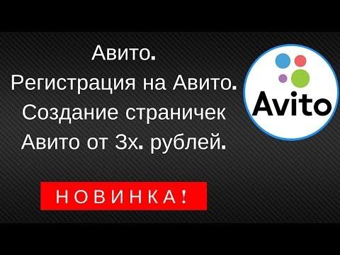 Авито. Регистрация на Авито. Создание страничек Авито от 3х. рублей.