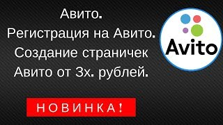 авито. Регистрация на Авито. Создание страничек Авито от 3х. рублей