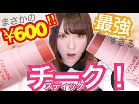 【プチプラ】最強スティックチーク!!【セザンヌ】 - YouTube